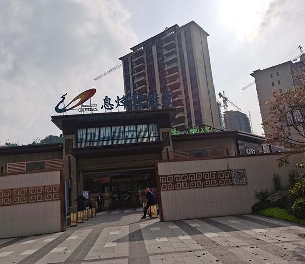 息烽碧桂园工程案例