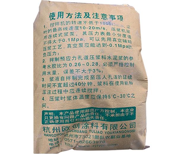 贵州压浆料
