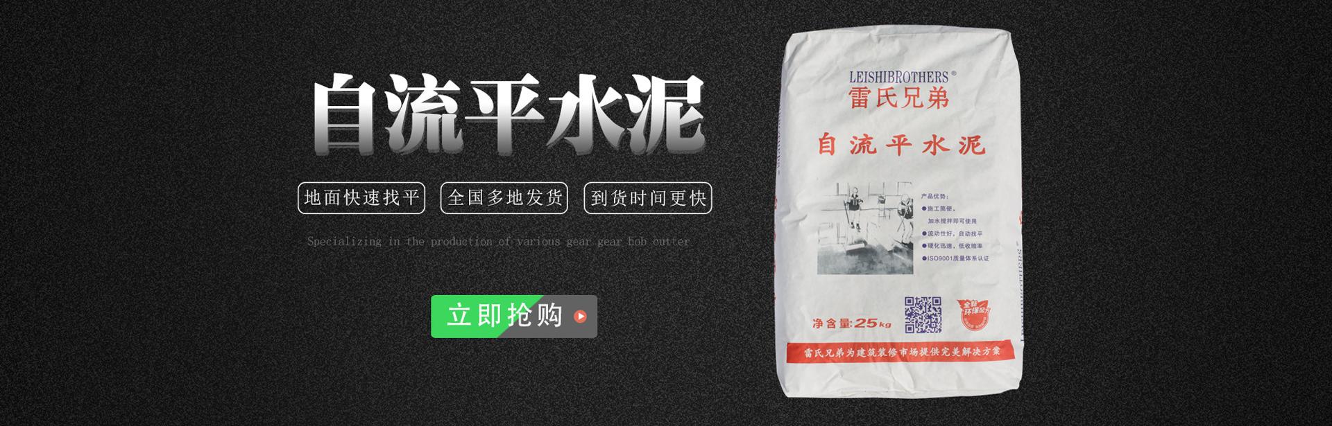 贵州自流平水泥厂家